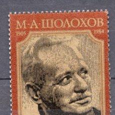 Francobolli: UNION SOVIETICA URSS , 1985 , STAMP , MICHEL , 5511. Lote 295781698
