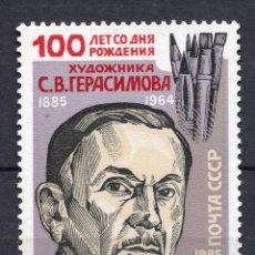 Francobolli: UNION SOVIETICA URSS , 1985 , STAMP , MICHEL , 5550. Lote 295781878