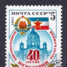 Francobolli: UNION SOVIETICA URSS , 1985 , STAMP , MICHEL , 5557. Lote 295781928