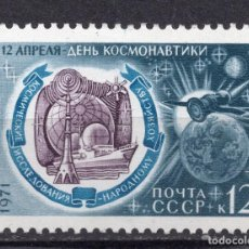 Francobolli: UNION SOVIETICA URSS , 1971 , STAMP , MICHEL , 3868. Lote 295899998