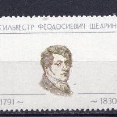 Sellos: UNION SOVIETICA URSS , 1991 , STAMP , MICHEL , 6165-6166 ZF. Lote 295976413