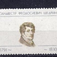 Sellos: UNION SOVIETICA URSS , 1991 , STAMP , MICHEL , 6165-6166 ZF. Lote 295976438