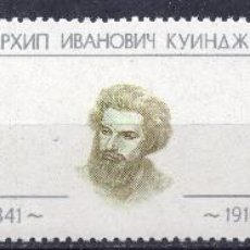 Sellos: UNION SOVIETICA URSS , 1991 , STAMP , MICHEL , 6167-6168 ZF. Lote 295976483