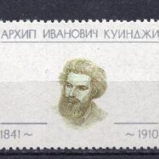Sellos: UNION SOVIETICA URSS , 1991 , STAMP , MICHEL , 6167-6168 ZF. Lote 295976503
