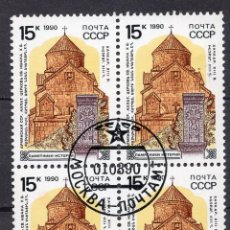 Sellos: UNION SOVIETICA URSS , 1990 , STAMP , MICHEL , 6114. Lote 295976578