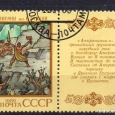 Sellos: UNION SOVIETICA URSS , 1989 , STAMP , MICHEL ,5971ZF. Lote 295976858