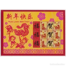 Sellos: ⚡ DISCOUNT SINGAPORE 2018 CHINESE NEW YEAR - YEAR OF THE DOG MNH - NEW YEAR, DOGS. Lote 295970903