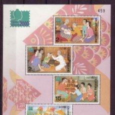 Sellos: TAILANDIA HB 132** - AÑO 2000 - FOLKLORE - TRADICIONES. Lote 22316666