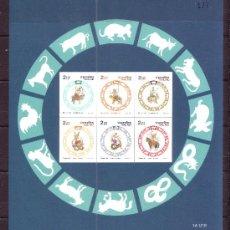 Sellos: TAILANDIA HB 156A*** - SIN DENTAR - AÑO 2002 - AÑO NUEVO - AÑO DEL CABALLO - HOROSCOPO CHINO. Lote 28335935