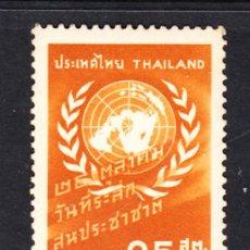 Sellos: TAILANDIA 317* - AÑO 1958 - DÍA DE NACIONES UNIDAS. Lote 46945720
