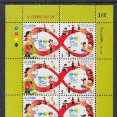 Sellos: TAILANDIA 2016 HOJA COMPLETA DIA DEL SELLO. Lote 87620540