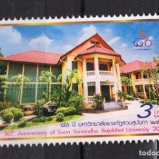 Sellos: TAILANDIA 2017 80 AÑOS DE LA UNIVERSIDAD DE SUNANDHA RAJABHAT. Lote 116191855