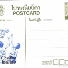 Sellos: 0749. ENTERO POSTAL TAILANDIA (THAILAND) . TEMA BALONCESTO, BASQUET. Lote 180951806
