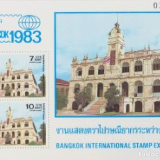 Sellos: TAILANDIA, HOJA BLOQUE. MNH **YV 11. 1983. HOJA BLOQUE. MAGNIFICA. YVERT 2010: 27,5 EUROS. REF: 575. Lote 183137162