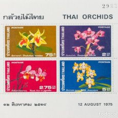 Sellos: TAILANDIA, HOJA BLOQUE. MNH **YV 8. 1975. HOJA BLOQUE. MAGNIFICA. YVERT 2010: 55 EUROS. REF: 57514. Lote 183137331