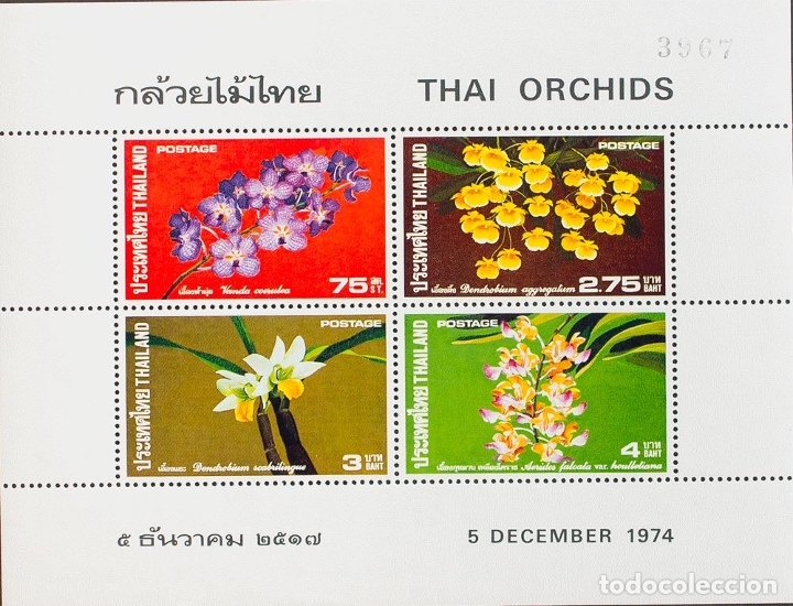 Sellos: Tailandia, Hoja Bloque. MNH **Yv 5. 1974. Hoja bloque. MAGNIFICA. Yvert 2010: 50 Euros. REF: 57519 - Foto 1 - 183137346