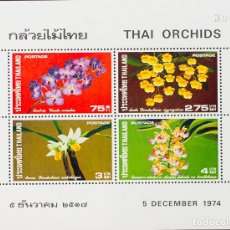 Sellos: TAILANDIA, HOJA BLOQUE. MNH **YV 5. 1974. HOJA BLOQUE. MAGNIFICA. YVERT 2010: 50 EUROS. REF: 57519. Lote 183137346