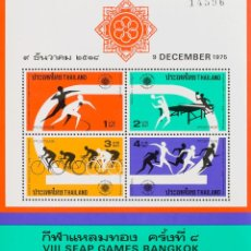 Sellos: TAILANDIA, HOJA BLOQUE. MNH **YV 7. 1975. HOJA BLOQUE. MAGNIFICA. YVERT 2010: 30 EUROS. REF: 57515. Lote 183137457