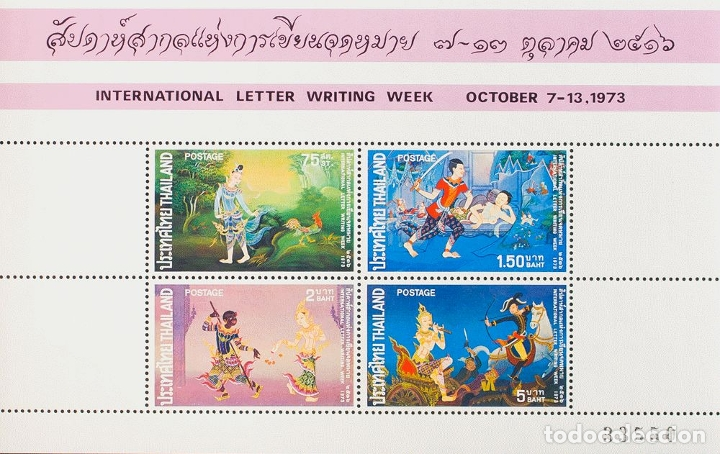 Sellos: Tailandia, Hoja Bloque. MNH **Yv 3. 1973. Hoja bloque. MAGNIFICA. Yvert 2010: 40 Euros. REF: 57517 - Foto 1 - 183138092