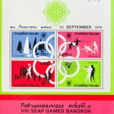 Sellos: TAILANDIA, HOJA BLOQUE. MNH **YV 6. 1975. HOJA BLOQUE. MAGNIFICA. YVERT 2010: 30 EUROS. REF: 57516. Lote 183138130