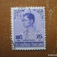 Sellos: -TAILANDIA 1973, RAMA IX, YVERT 647. Lote 191146758