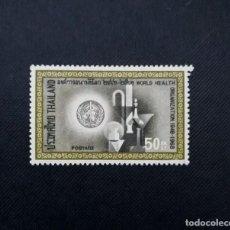 Sellos: SELLOS DE TAILANDIA 1968, 20 ANIVERSARIO DE LA ORGANIZACIÓN MUNDIAL DE LA SALUD. Lote 213791351