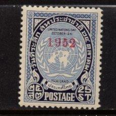 Sellos: TAILANDIA 279A* - AÑO 1952 - DIA DE NACIONES UNIDAS. Lote 220499531