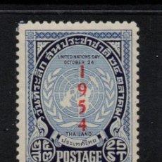 Sellos: TAILANDIA 284** - AÑO 1954 - DIA DE NACIONES UNIDAS. Lote 220964281
