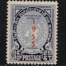 Sellos: TAILANDIA 298* - AÑO 1955 - DIA DE NACIONES UNIDAS. Lote 220964488