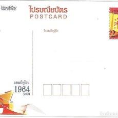 Sellos: TAILANDIA: 15 ENTEROS POSTALES DEL FUTBOL, NUEVAS, PERFECTAS, 2012. Lote 269165853
