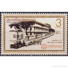 Sellos: TH3825 THAILAND 2018 MNH THE 60TH ANNIVERSARY OF THE METROPOLITAN ELECTRICITY AUTHORITY. Lote 287530083