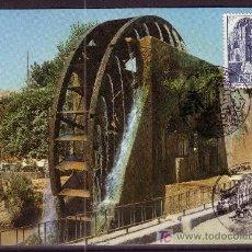 Sellos: ESPAÑA EDIFIL 2676 LA ÑORA - ALCANTARILLA. Lote 4732336