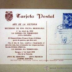 Sellos: TARJETA POSTAL, AÑO DE LA VICTORIA, 1939, LA GUERRA HA TERMINADO. Lote 32552434