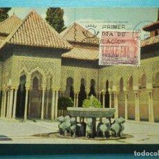 Sellos: TARJETA MÁXIMA - EDIFIL 1547 - LA ALHAMBRA - 1965 - PRIMER DIA CIRCULACIÓN. Lote 83142796