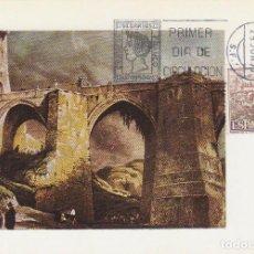 Sellos: EDIFIL 2267, TOLEDO: PUENTE DE SAN MARTIN, TARJETA MAXIMA DE PRIMER DIA DE 25-6-1975. Lote 102356823