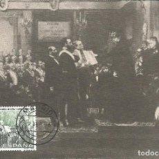 Sellos: TARJETA MAXIMA ESPAÑA DEL CUADRO JURA CONSTITUCIÓN REINA MARIA CRISTINA EDIFIL 2845-PINTURA. Lote 168291908
