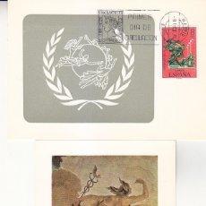 Sellos: CENTENARIO DE LA UNION POSTAL UNIVERSAL 1974 (EDIFIL 2211/12) EN DOS TM PRIMER DIA MADRID. MPM.. Lote 174309659