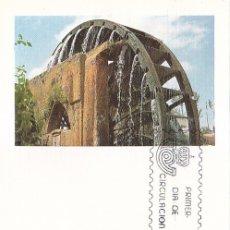 Sellos: NORIA ARABE ALCANTARILLA MURCIA PAISAJES Y MONUMENTOS 1982 (EDIFIL 2676) TARJETA MAXIMA PRIMER DIA.. Lote 180869606
