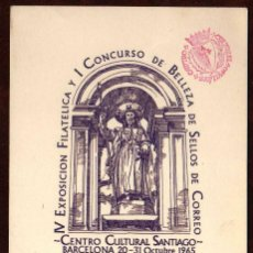 Sellos: GIROEXLIBRIS.- TARJETA MÁXIMA DEL CENTRO CULTURAL DE SANTIAGO EN BARCELONA MAXIMUN - CARD. Lote 186005718