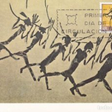 Francobolli: CUEVA REMIGIA CASTELLON HOMENAJE AL PINTOR DESCONOCIDO 1967 (EDIFIL 1786) EN TM PRIMER DIA. MPM.. Lote 186328983