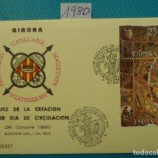 Selos: 1980-ESPAÑA-TARJETAS MAXIMAS- TAPIZ DE LA CREACION,GERONA. Lote 204167957