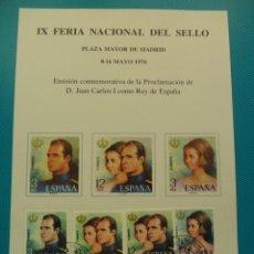 Sellos: 1975-TARJETAS MAXIMAS-FERIA NACIONAL DEL SELLO. Lote 210287620