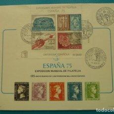 Sellos: 1975-TARJETAS MAXIMAS-FERIA NACIONAL DEL SELLO. Lote 210287978