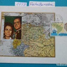 Selos: 1978-TARJETAS MAXIMAS--VIAJE A HISPANOAMERICA DE LOS REYES DE ESPAÑA-. Lote 220023985