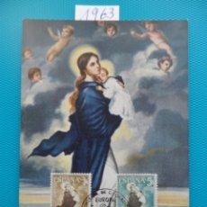 Sellos: 1963-ESPAÑA-TARJETAS MAXIMAS-EUROPA. Lote 221693206