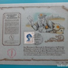 Sellos: 1982-ESPAÑA-TARJETAS MAXIMAS-. Lote 222217436
