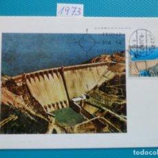Sellos: 1973-ESPAÑA-TARJETAS MAXIMAS-XI CONGRESO DE LA COMISION INTERNACIONAL DE GRANDES PRESAS. Lote 222571665