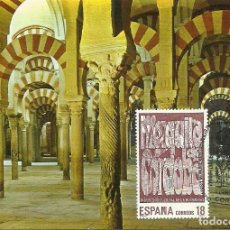 Sellos: TARJETA MAXIMA ESPAÑA DE LA MEZQUITA DE CÓRDOBA , EDIFIL 2978- MONUMENTOS. Lote 226162675