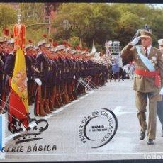 Sellos: TARJETA MÁXIMA - SERIE BÁSICA S.M. DON JUAN CARLOS I MADRID 2007. Lote 232088365