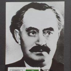 Sellos: TARJETA MÁXIMA HUNGRIA - POLÍTICO: GUEORGUI DIMITROV, BUDAPEST 1982. Lote 254436400